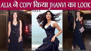 Priyanka Chopra & Nick Jonas Engagement: Alia Bhatt ने Copy किया Jhanvi Kapoor का Style   Boldsky
