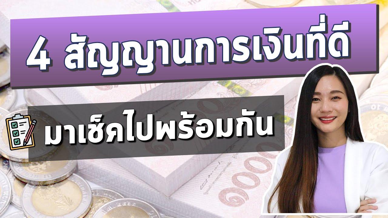 เช็ค 4 สัญญาณการเงินที่ดี บ่งบอกว่าการเงินของเรา กำลังไปได้สวย มาถูกทางในเรื่องเงิน ใครมียินดีด้วย!