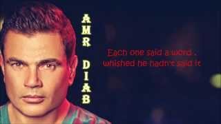 Amr Diab-Sa'et El Fora' ( Parting time ) English subtitle 2014