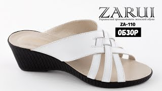 Кожаные босоножки ZARUI ZA-110 белые. Обзор женской обуви ZARUI