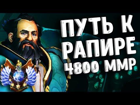 видео: 4800 ММР КУНКА ДОТА 2 - 4800 mmr kunkka dota 2