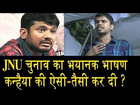 जेएनयू चुनाव में सबसे भयानक भाषण/JAYANT SPEECH IN JNU