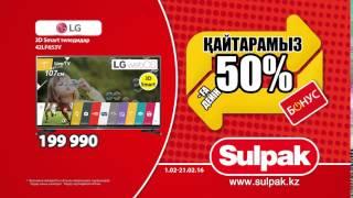В сети магазинов Sulpak стартовала новая акция: