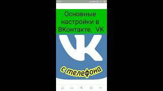 основные настройки в ВКонтакте .С телефона можно настроить всё