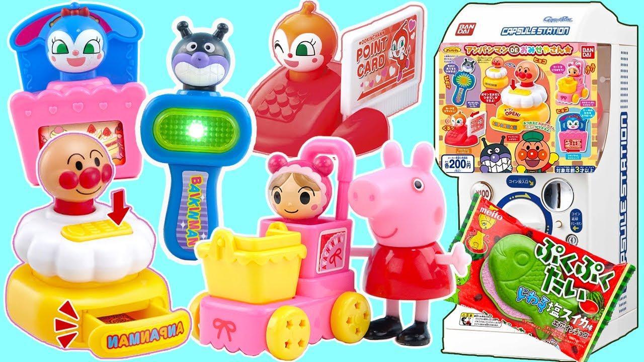 迷你麵包超人超市購物扭蛋 Anpanman shopping toys - YouTube