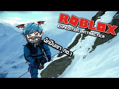 Roblox เมื่อผมเป็นนักปีนเขาหิมะ จะฮาแค่ไหน555+!! (🚩Expedition Antarctica)