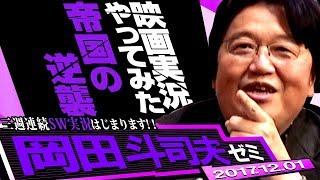 岡田斗司夫ゼミ12月1日号「スター・ウォーズエピソードⅤ帝国の逆襲前半60分をオタキングと一緒に見よう~金曜ロードSHOW!」