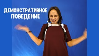 ДЕМОНСТРАТИВНОЕ ПОВЕДЕНИЕ ребенка | Что делать с истерикой