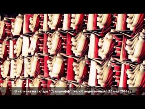 Видео Сетка рабица с полимерным покрытием цена н новгород