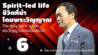 ชีวิตที่นำโดยพระวิญญาณ 6: พระวิญญาณทรงเป็นพระเจ้า
