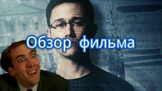 """Обзор фильма """"Сноуден"""""""