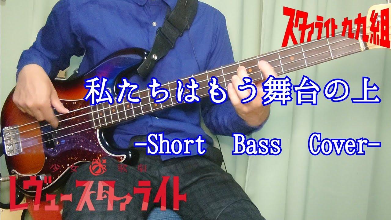 [BassCover]私たちはもう舞台の上/スタァライト九九組(少女歌劇☆レヴュースタァライト)待望の劇場版主題歌をいち早くお届けするBassist