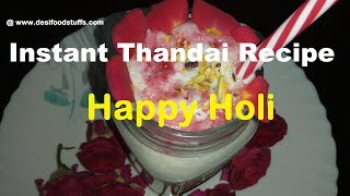 Holi Special Instant Thandai Recipe   Holi Special Recipe   Thandai Masala Powder Holi Drink  