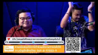 Daily Topics Exclusive with  เพนกวิน พริษฐ์