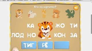 Развивающее видео для детей. Учимся читать по слогам.(Развивающее видео для детей. Учимся читать по слогам., 2016-02-16T11:26:08.000Z)