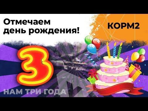 КОРМ2. День рождения! Нам 3 года!