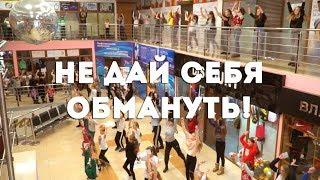 "Dance Centre ONLINE/ Флешмоб ""Не дай себя обмануть!"""