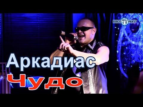 АРКАДИАС - Чудо - DISCO TV PARTY