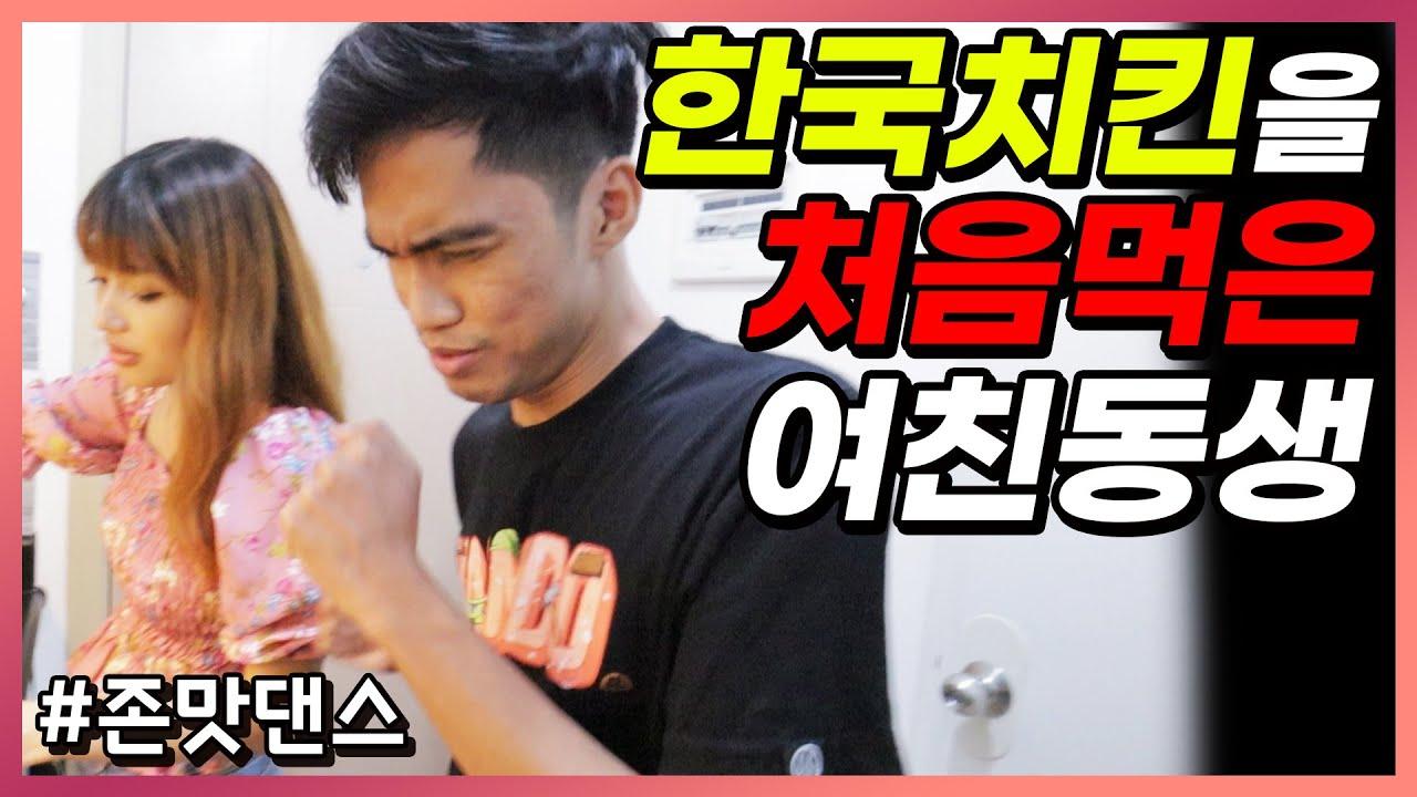 필리핀 여자친구가 만든 한국식 치킨을 먹어본 예비처남의 반응..이것이 진짜 한국치킨?? | 한필커플 국제커플