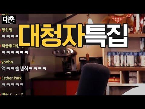 대도서관 대충] 대청자 특집! 하드캐리 모음
