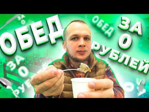 Обед за 0 рублей в Москве. Выставка еды