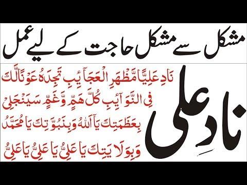 Nad E Ali /Har Qisam ki Hajaat K Liye Nade Ali Ka Wazifa/ Nad E Ali Ka Amal/Nad E Ali Dua