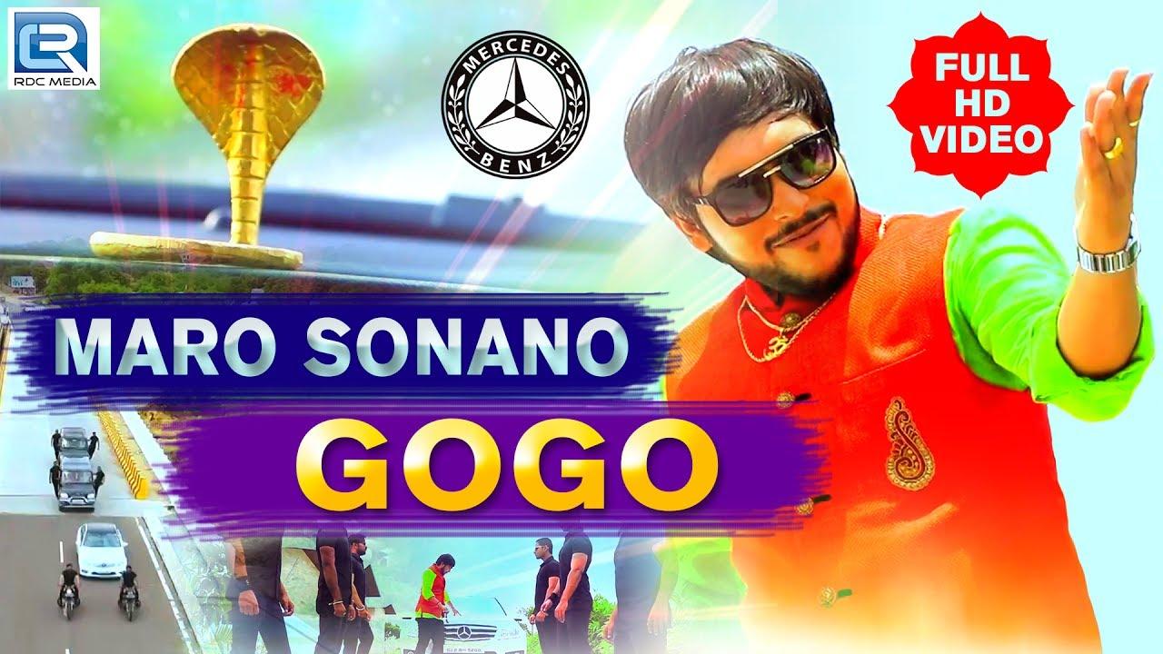 Download Maro Sona No Gogo - Sagar Patel   Full HD Video   Latest Gujarati DJ Song 2017   RDC Gujarati