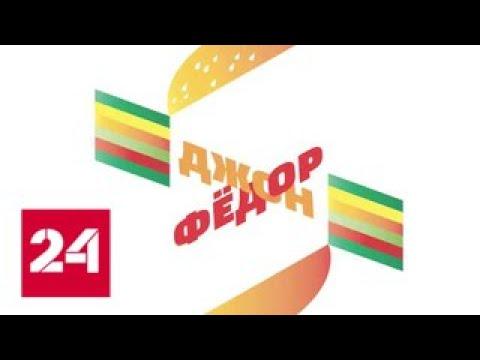 Смотреть Лебедев создал самый обсуждаемый в Интернете логотип бургерной - Россия 24 онлайн