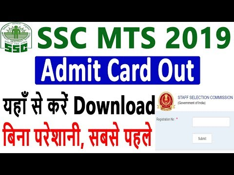 ssc-mts-2019-|-ssc-mts-admit-card-released-|-download-ssc-mts-2019-admit-card-now