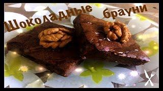 ❁Диетическое шоколадное брауни❁пп/ЗОЖ/рецепты
