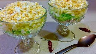 Этот салат пользуется популярностью. Приготовьте этот салат что бы насладится его вкусом!!! Рецепты.