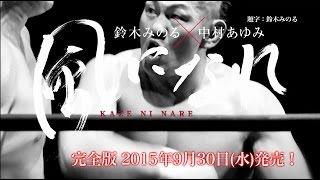 鈴木みのる×中村あゆみ「風になれ」20周年記念!「風になれ」の「あゆみ...