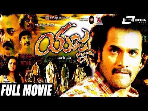Yagna – ಯಜ್ನ | Kannada Full Movie | Sri Murali | Priyanka | Action Movie