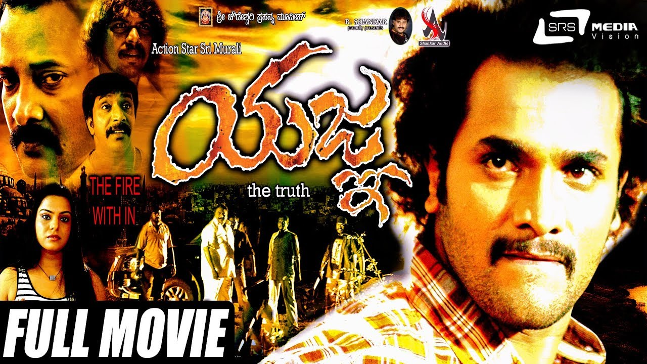 Yagna ಯಜನ Kannada Full Movie Sri Murali Priyanka