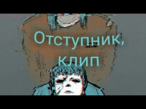 КЛИП ОТСТУПНИК САЛЛИ ФЕЙС