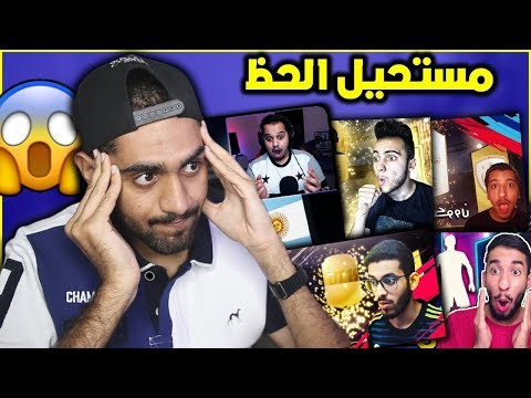 افضل باكجات اليوتيوبرز العرب في FIFA 19  - من هو ملك الباكجات ؟ 🤔🔥 !!!