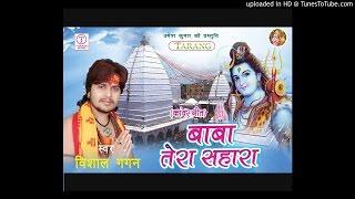 Download Hindi Video Songs - bhola dihe lalanawa bhauji   vishal gagan bolbum 2015   baba tera sahara