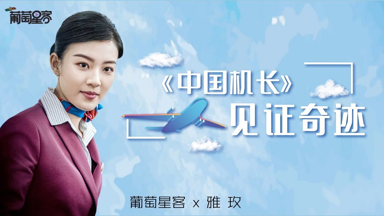 【葡萄星客】雅玫讲述《中国机长》拍摄趣事,与张涵予、袁泉对戏,哪一场戏印象最深?