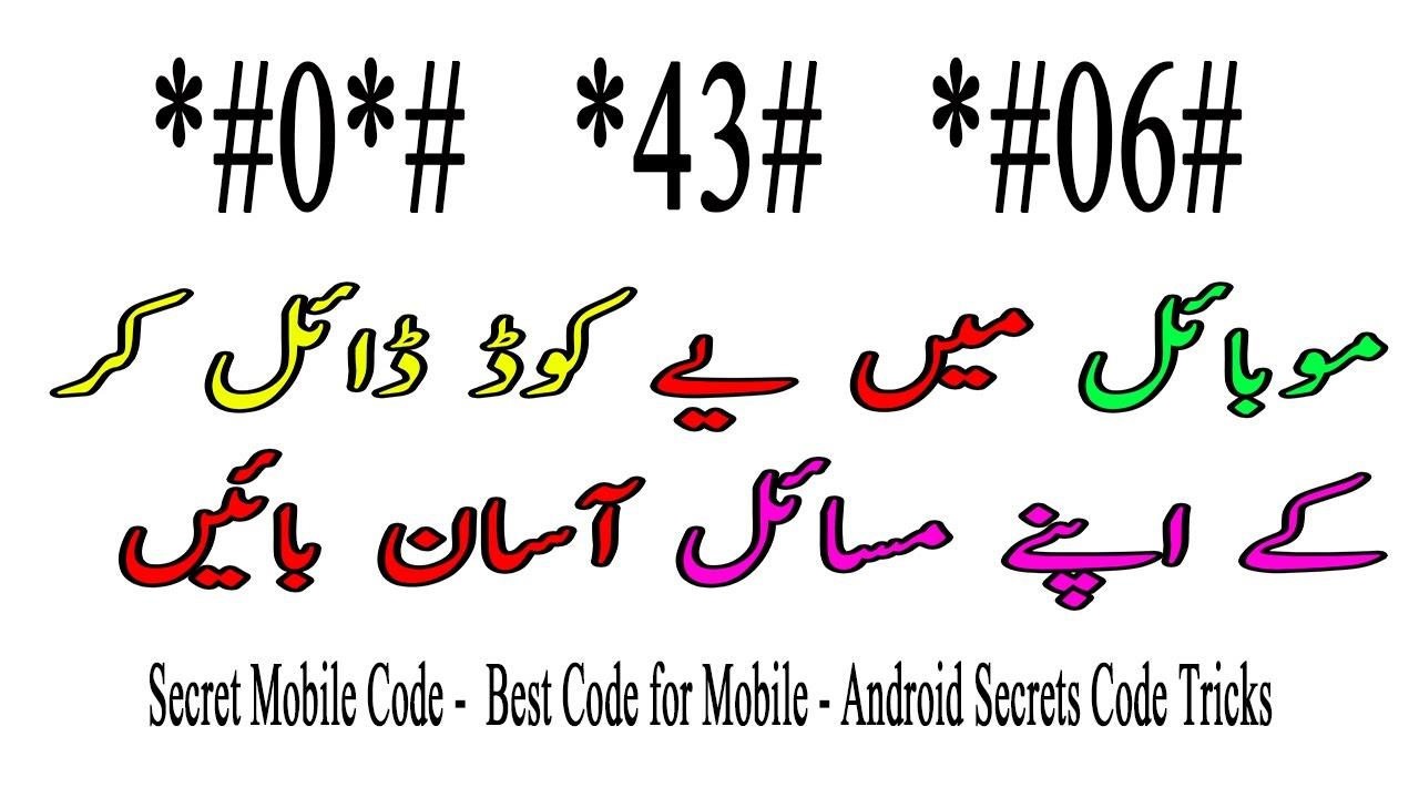 Secret Mobile Code   Best Code for Mobile   Android Secrets Code Tricks