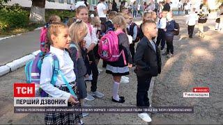 Лінійка без батьків у Києві та перший дзвоник в Первомайську в Україні новий навчальний рік