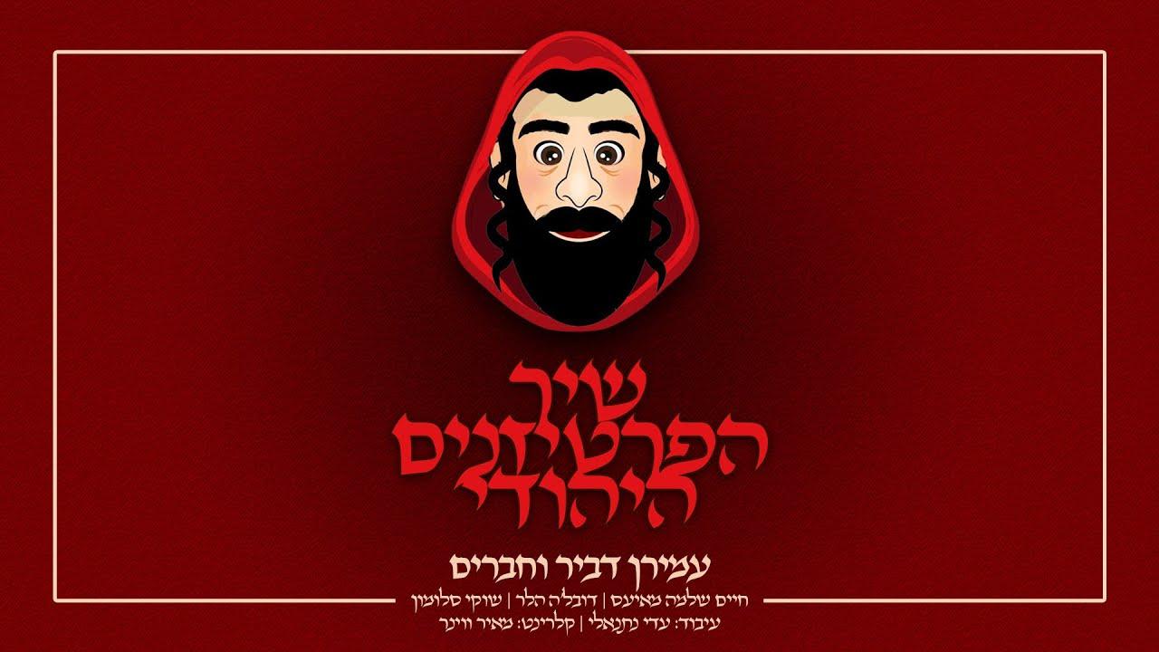 שיר הפרטיזנים היהודי | עמירן דביר וחברים The Jewish version - Bella Ciao