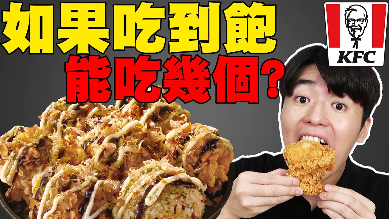 【實測】大胃王挑戰! 肯德基炸雞吃到飽能吃幾個? 竟然有大阪燒口味的炸雞??