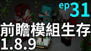Minecraft 當個創世神|1.8.9 前瞻模組生存 31「凋零生怪磚」