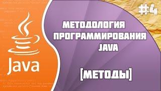Методология программирования Java #4 [Методы]