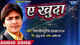 2018 का सबसे हिट दर्दभरा गीत - Bharat Bhojpuriya - Ae Khuda - Superhit Bhojpuri Sad Songs 2018