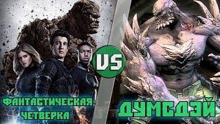 Фантастическая четверка (Marvel) vs Думсдэй (DC)/Fantastic four vs Doomsday/ Кто кого? bezdarno