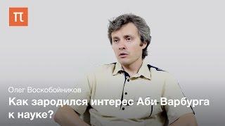 Олег Воскобойников - Институт Варбурга