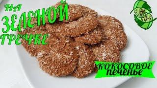 КОКОСОВОЕ ПЕЧЕНЬЕ🍌🌱🍀НА ЗЕЛЕНОЙ ГРЕЧКЕ | COCONUT BISCUITS ON GREEN GRAPE