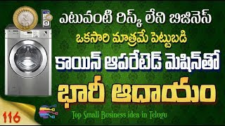Earn huge income with Coin operated machine | Top small business ideas in telugu -116