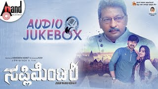 Supplementary | New Audio Jukebox | Mahendra Munot | Shradda Bhatt | Kush | Dr.Devraja.S | Rashmi.R